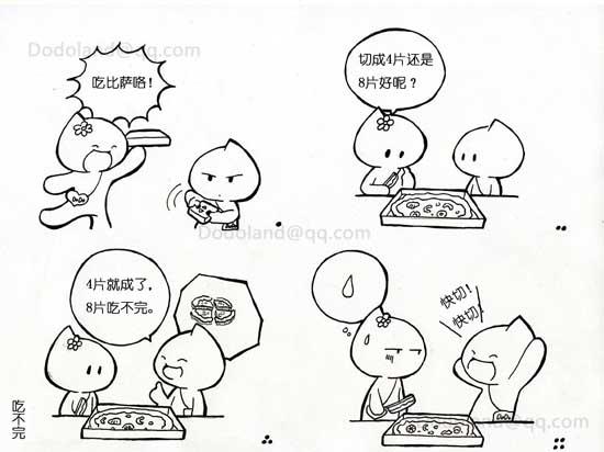 四格手绘幽默漫画图片
